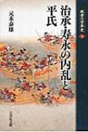 治承・寿永の内乱と平氏敗者の日本史