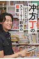 冲方丁の「アニメ&マンガ」ストーリー創作の極意 宝島社文庫