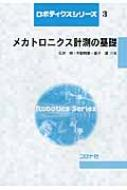メカトロニクス計測の基礎 ロボティクスシリーズ