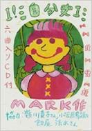 ローチケHMVMARK (加藤麻季)/自分史I
