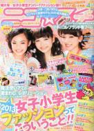 ニコ☆プチ/ニコ☆プチ 2013年 4月号
