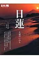 日蓮久遠のいのち 別冊太陽日本のこころ