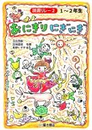 読書リレー 2 1〜2年生 おにぎりにぎにぎ