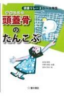 読書リレー 2 5〜6年生 頭蓋骨のたんこぶ