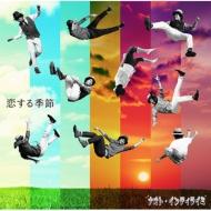 恋する季節 (+DVD)【初回限定盤】