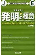 武藤博士の発明の極意 いかにしてアイデアを形にするか 日本語‐英語バイリンガル・ブック