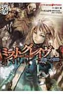 ミストグレイヴ 蛮都への復讐 ソード・ワールド2.0サプリメント
