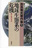 吉良竜夫著作集 農と食の未来 5 地球生態系の危機