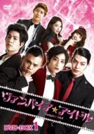 ヴァンパイア☆アイドル DVD BOX1