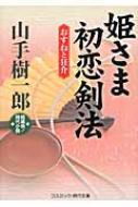 姫さま初恋剣法 おすねと狂介 コスミック・時代文庫