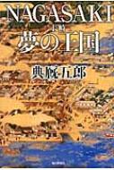 NAGASAKI夢の王国