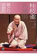 桂枝雀名演集 4 DVDブック