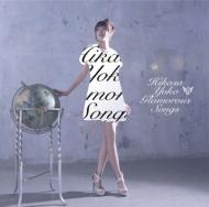 日笠陽子Collaboration Album  Glamorous Songs【初回限定盤】