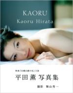 平田薫 写真集 『KAORU』