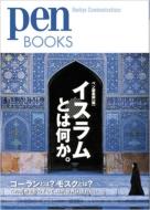 Pen BOOKS イスラムとは何か。