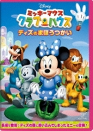 Mickey Mouse Clubhouse: The Wizard Of Dizz