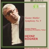 Sym, 9, : Rogner / �ǔ���{so (1988) / Mahler