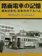 路面電車の記憶 昭和20年代・30年代のアルバム