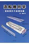 造船幾何学 造船設計の基礎知識