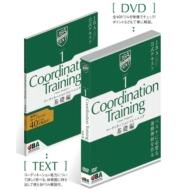JBA公式テキスト Vol.1 コーディネーション・トレーニング[基礎編]