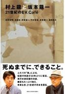 村上龍と坂本龍一 21世紀の EV.Cafe