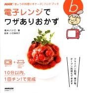 Nhk「きょうの料理ビギナーズ」ハンドブック 電子レンジでワザありおかず 生活実用シリーズ