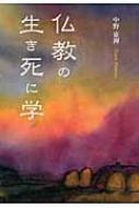 仏教の生き死に学