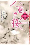 八重の桜 2