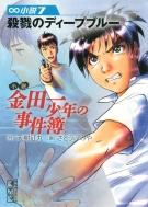 小説 金田一少年の事件簿 7 殺戮のディープブルー 講談社漫画文庫