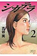 シガテラ 2 講談社漫画文庫