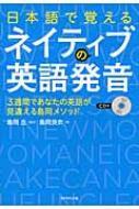 日本語で覚えるネイティブの英語発音 3週間であなたの英語が見違える島岡メソッド CD付