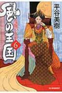 風の王国 6 隻腕の女帝 時代小説文庫