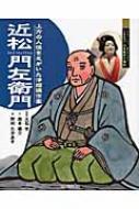 近松門左衛門 上方の人情をえがいた浄瑠璃作家 よんでしらべて時代がわかるミネルヴァ日本歴史人物伝
