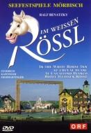 『白馬亭にて』全曲 アブセンガー演出、ビーブル&メルビッシュ音楽祭、カプフィンガー、フェンドリヒ、他(2008 ステレオ)