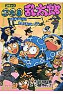 コミック 忍たま乱太郎 打鳴寺の鐘をならすのは…!?の段