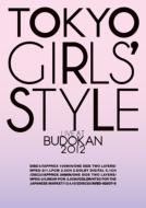 HMV&BOOKS online東京女子流/Tokyo Girls' Style Live At Budokan 2012