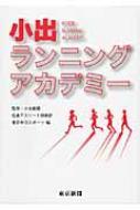 佐倉アスリート倶楽部/小出ランニングアカデミー