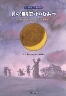 月の満ち欠けのひみつ ミヅキさんのムーンクッキー もっとたのしく夜空の話