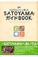SATOYAMAガイドBOOK(仮)B.L.T.特別編集