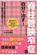 ローチケHMV大谷内輝夫/脊柱管狭窄症を自分で治す!