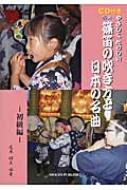 改訂 Cd付き やさしくたのしい 篠笛の吹き方と日本の名曲-初級編-(予)