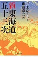 新東海道五十三次 河出文庫