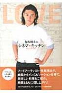 有坂翔太のシネマキッチン (仮)TV Taro 特別編集 Tokyonews Mook