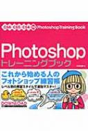 Photoshopトレーニングブック CS6/CS5/CS4対応