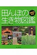 田んぼの生き物図鑑 ヤマケイ情報箱