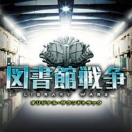 Eiga[toshokan Sensou]original Soundtrack