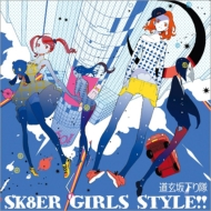 HMV&BOOKS online道玄坂下り隊/Sk8er Girls Style!
