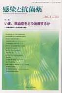 感染と抗菌薬 Vol.16 No.1 特集: いま, 敗血症をどう治療するか