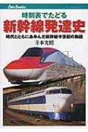 時刻表でたどる新幹線発達史 時代とともにあゆんだ新幹線半世紀の物語 キャンブックス