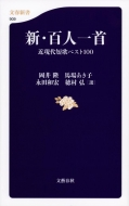 新・百人一首 近現代短歌ベスト100 文春新書